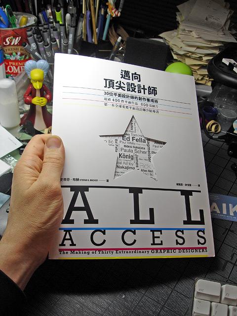 Taiwan-all-access